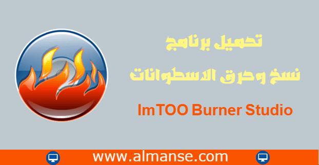 download ImTOO Burner Studio