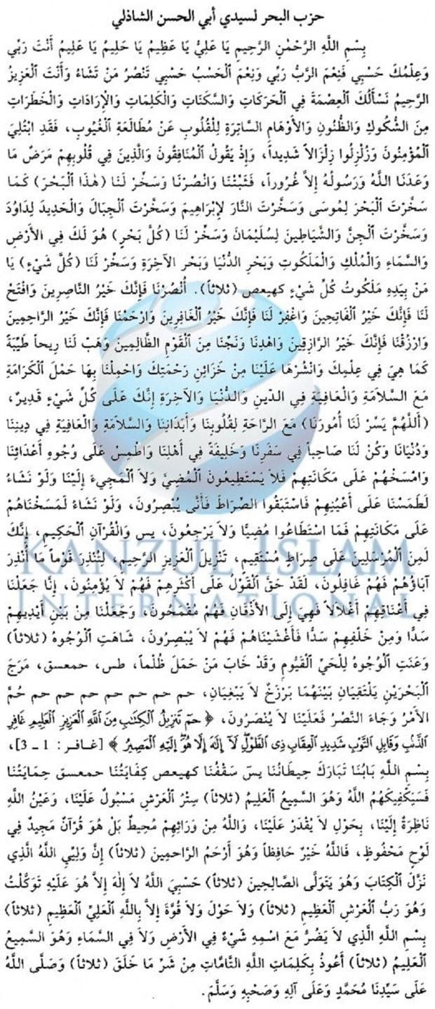 حزب-البحر - Hizb ul Bahr e Shareef