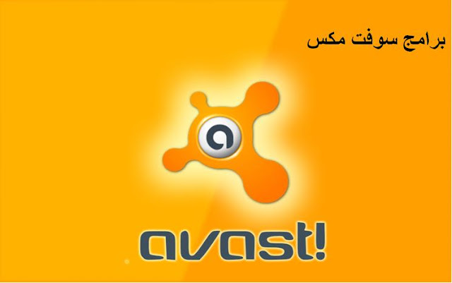 تحميل برنامج افاست انتي فيرس 2018 للكمبيوتر والاندرويد download avast antivirus free