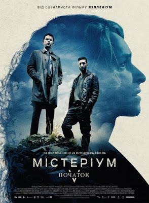 Містеріум: Початок (2013) - українською онлайн