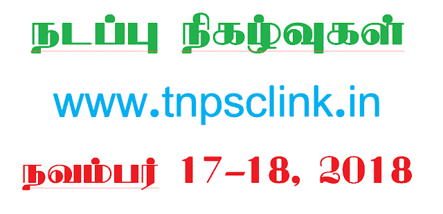 TNPSC Current Affairs November 17-18, 2018 - Download PDF