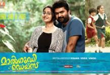 Malgudi Days 2016 Malayalam Movie Watch Online