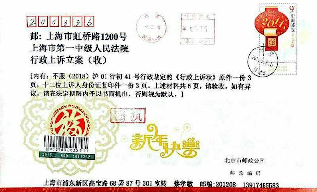 上海维权人士12人不服上海市第一中级人民法院枉法作出(2018)沪01行初41号《行政裁定书》,向上海市高级人民法院邮寄上诉状