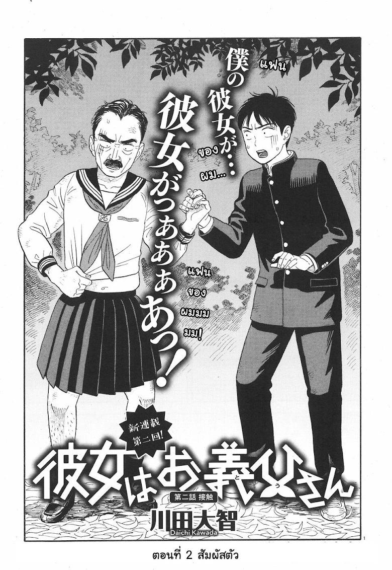 Kanojo wa Otousan - หน้า 1