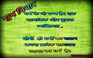 quotes,hindi,suv,vchan
