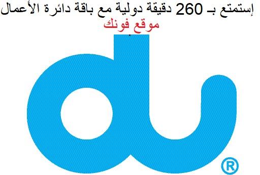 باقة دائرة الأعمال 200 درهم الدولية