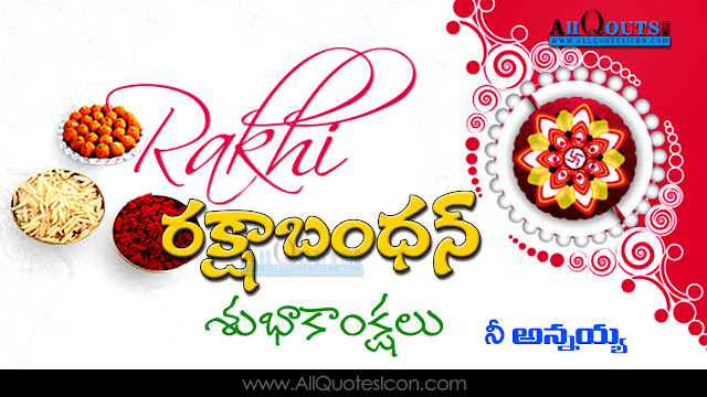 Best-Raksha-Bandhan-Quotes-in-telugu-whatsapp-Images-Facebook-hd-pictures-Rakhi-Telugu-Quotes-twitter-Images-Wallpapers-photos-pictures
