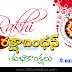 Happy Raksha Bandhan Greetings Telugu Quotes Pictures Best Rakhi Purnima Wishes Images