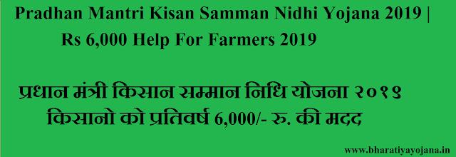 Pradhan Mantri Kisan Samman Nidhi Yojana 2019 | Rs 6,000 Help For Farmers 2019