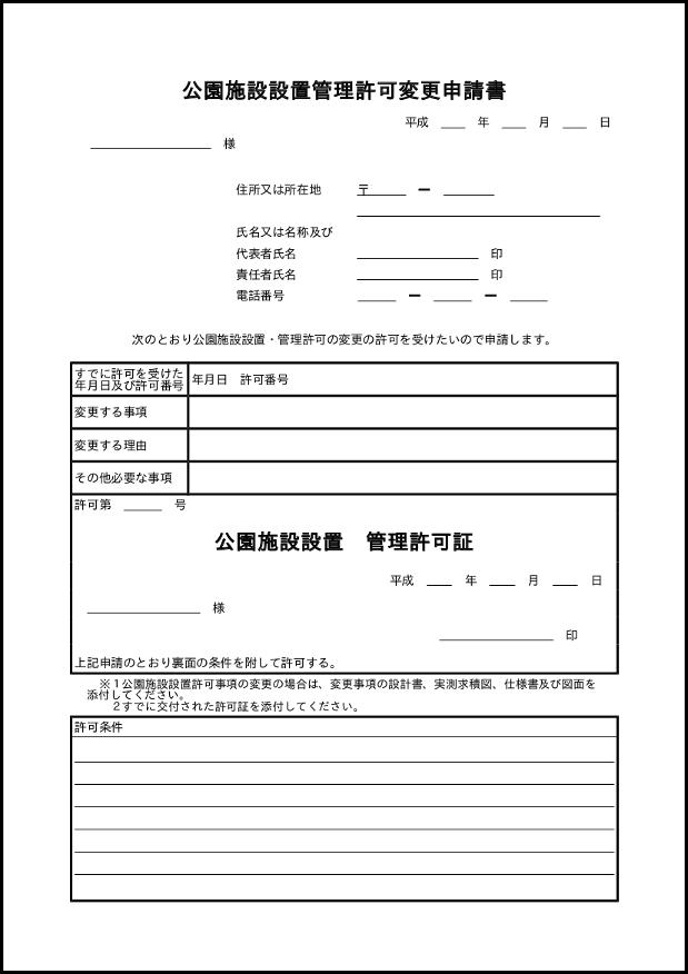 公園施設設置管理許可変更申請書 051