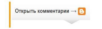 Кнопка открыть скрыть комментарии в блоге blogspot