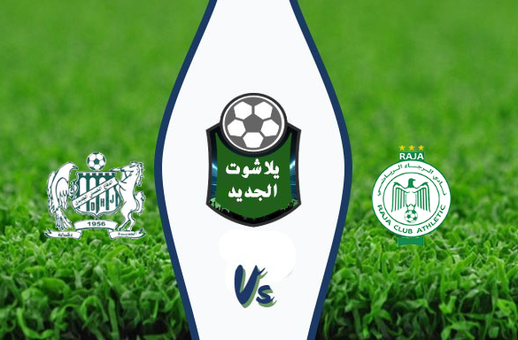 نتيجة مباراة الرجاء الرياضي والدفاع الحسني الجديدي اليوم الاحد 23 أغسطس 2020 الدوري المغربي