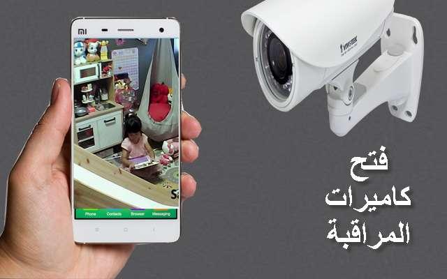 تطبيق لمشاهدة بث مباشر لكاميرات مراقبة مخترقة فى أى بلد تريده فى العالم شوارع و اماكن مغلقة !
