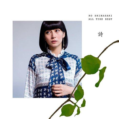 Kou Shibasaki - KO SHIBASAKI ALL TIME BEST Uta
