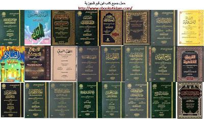 حصريا: حمل جميع كتب ابن قيم الجوزية مصورة pdf