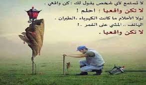 اقوال وحكم مأثورة عن الحياة فيس بوك