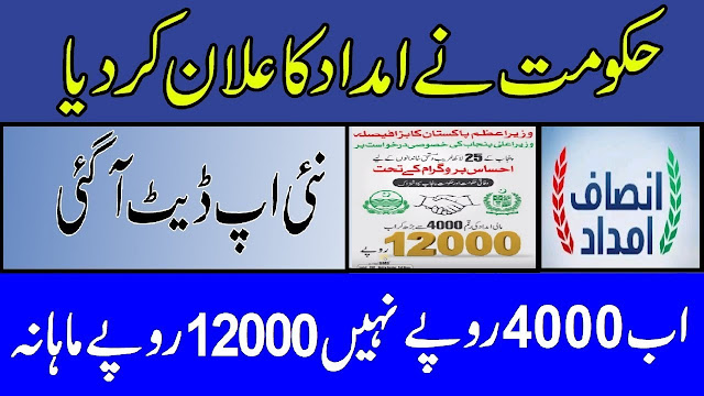 [New Updates] Insaf Imdad & Ehsaas Program Amount increase from 4000 to 12000 by Govt