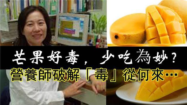 芒果好毒,迷人的香氣,過敏?營養師:3情況留意就可安心吃 - Yahoo奇摩新聞