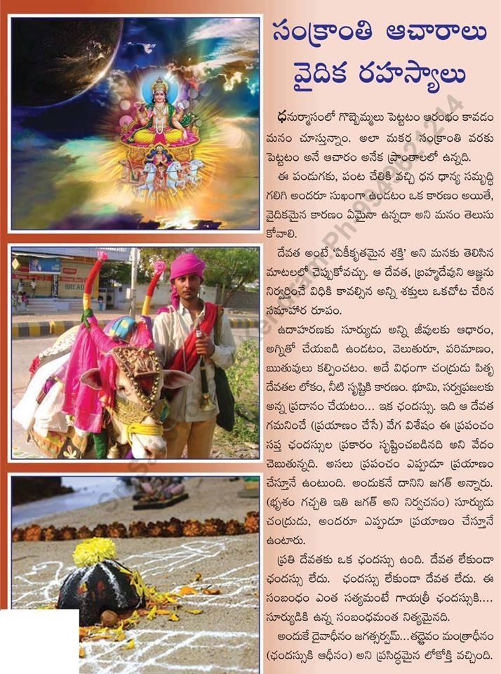 సంక్రాంతి ఆచారాలు  వైదిక రహస్యాలు Sankranthi bhogi kanuma makarandam