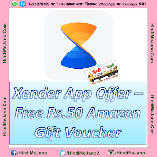 xender amazon loot, xender amazon offer, xender amazon voucher trick,