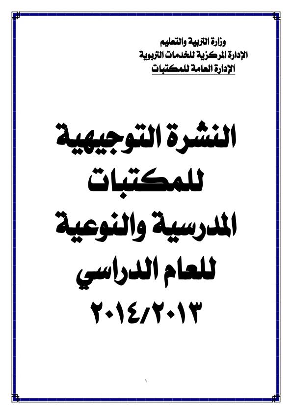 توزيع منهج المكتبات للمرحلة الابتدائية المنهج الجديد 2014 مصر OrientationBulletin2