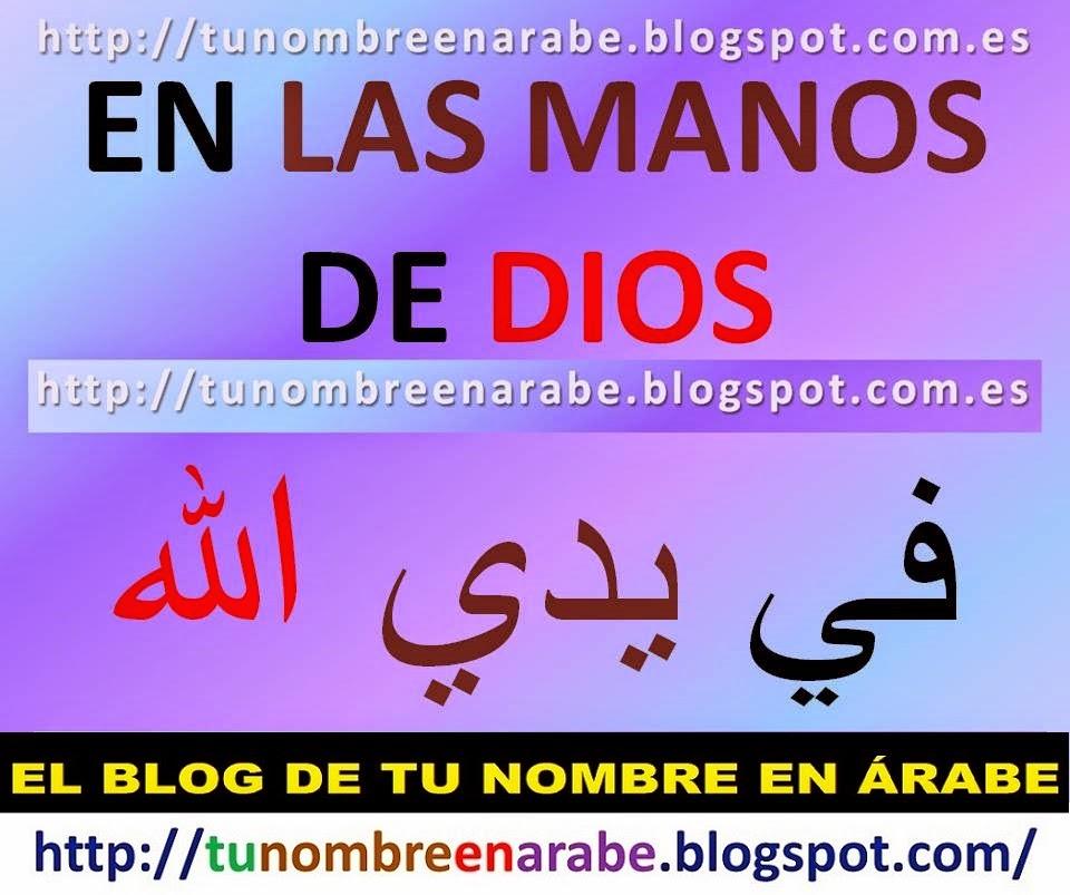 Frases en Arabe de religion