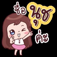 ชื่อ นุช ค่ะ