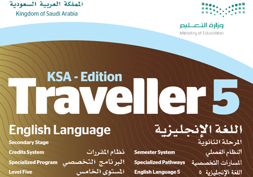 Annual System, credits system, Compulsory program, KSA-Edition, Level five, Ministry of Education, First Semester, Secondary Stage, Student's Book, Third Secondary Grade, traveller5,