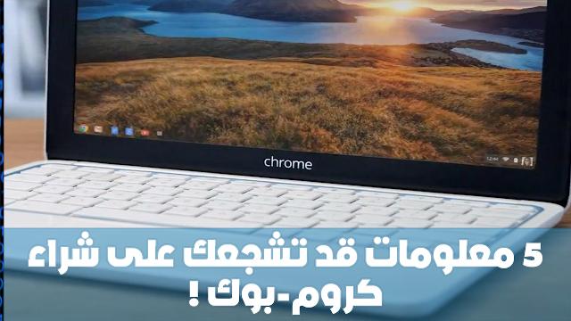 5 معلومات قد تشجعك على شراء كروم بوك Chromebook