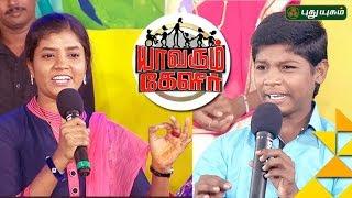 Yaavarum Kelir 03-12-2016 Puthuyugam Tv
