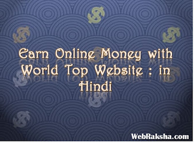 earn-online-money-in-hindi