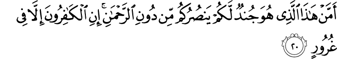 Surat Al-Mulk Ayat 20