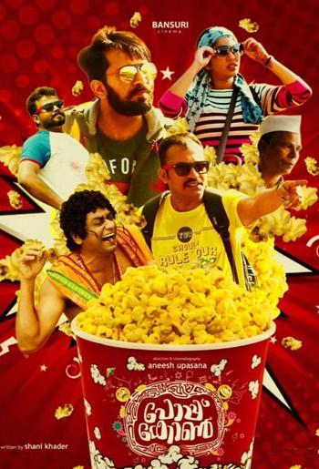 Popcorn 2016 Dual Audio
