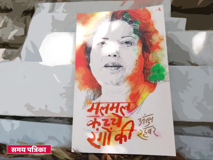 anjum-rehbar-gazal-shayari-book