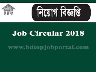 Momota Job Circular 2018