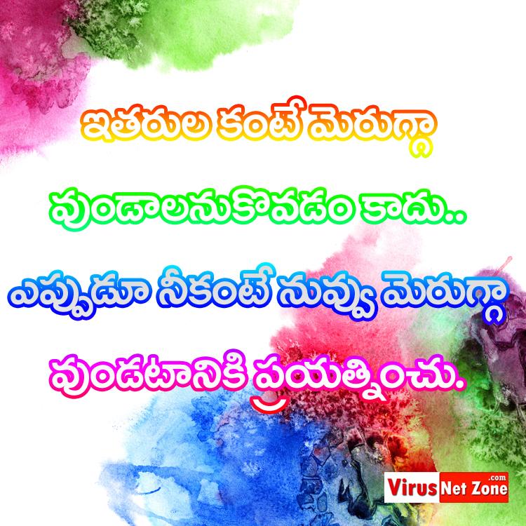 Life Inspirational Quotes In Telugu