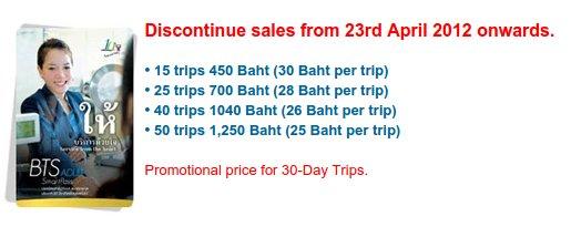Цены на месячный абонемент в метро Бангкока