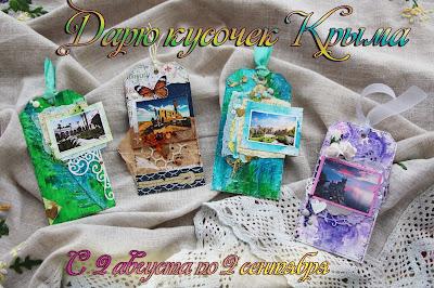 Кусочек Крыма в подарок! до 2 сентября