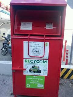 2η πανελλαδικά η Καλαμάτα στην ανακύκλωση ρουχισμού