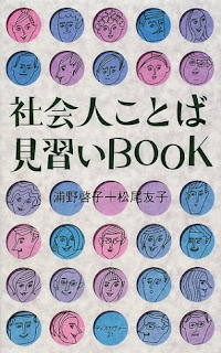 [Manga] 社会人ことば見習いBOOK [Shakai Jin Kotoba Minarai BOOK], manga, download, free