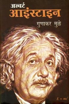 Einstein biography by Gunakar muley