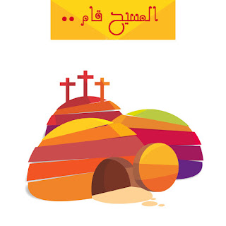 عيد القيامة المجيد 2018