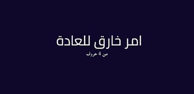 امر خارق للعادة من 5 حروف لغز 209 فطحل