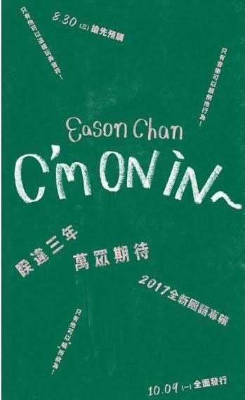 Eason Chen陳奕迅 新專輯【C'mon in】預購