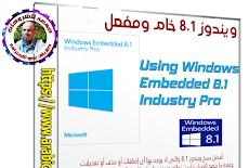 تحميل ويندوز 8.1 خام   Windows Embedded Industry Pro 8.1 x64   أكتوبر 2018