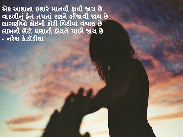 एक आशाना इशारे मानवी फावी जाय छे Gujarati Muktak By Naresh K. Dodia