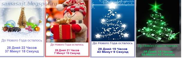 """Счетчик """"До Нового года осталось"""" на сайт"""