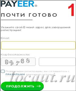 регистрация Payeer 1 этап