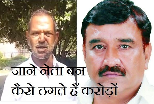खट्टर के पास जाओ या मोदी के नहीं वापस करूंगा पैसे, अब जेल जाएगा करोड़ों ठगने वाला  BJP नेता