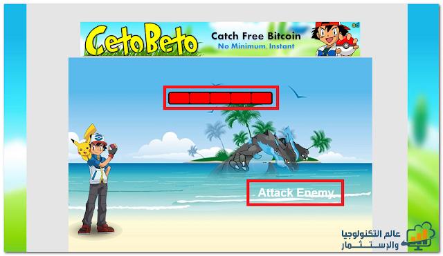شرح كامل لموقع CetBeto لجمع البيتكوين والدفع فورى على فوست بوكس